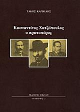 Κωνσταντίνος Χατζόπουλος ο πρωτοπόρος
