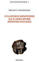 Ο ελληνικός κοινοτισμός και η νεοελληνική κοινοτική παράδοση