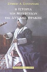 Η ιστορία των μουφτειών της δυτικής Θράκης