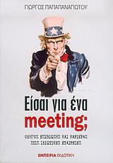 Είσαι για ένα meeting;