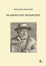 Οι λόγιοι του Βυζαντίου