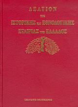 Δελτίον της Ιστορικής και Εθνολογικής Εταιρίας της Ελλάδος