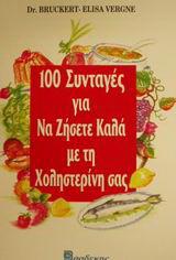 100 συνταγές για να ζήσετε καλά με τη χοληστερίνη σας