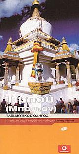 Τιμπού (Μπουτάν)