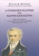 Η ευρωπαϊκή πολιτική του Ιωάννη Καποδίστρια