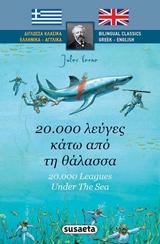 Δίγλωσσα κλασικά-20.000 λεύγες κάτω από τη θάλασσα