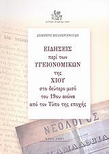 Ειδήσεις περί των υγειονομικών της Χίου στο δεύτερο μισό του 19ου αιώνα από τον Τύπο της εποχής