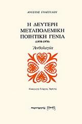 Η δεύτερη μεταπολεμική ποιητική γενιά 1950-1970