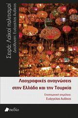Λαογραφικές αναγνώσεις στην Ελλάδα και την Τουρκία