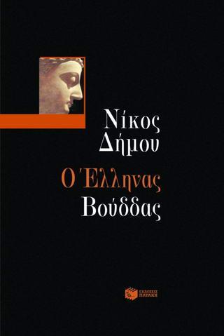 Ο Έλληνας Βούδδας