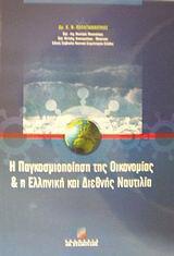 Η παγκοσμιοποίηση της οικονομίας και η ελληνική και διεθνής ναυτιλία