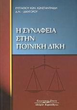 Η συνάφεια στην ποινική δίκη