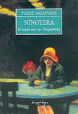 Νινότσκα