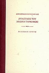 Ανάστασις του Ανδρέα Ταρκόφσκι