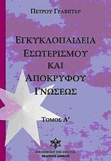 Εγκυκλοπαίδεια εσωτερισμού και αποκρύφου γνώσεως