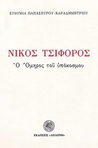 Νίκος Τσιφόρος