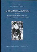 Ο Άγιος Νεκτάριος Πενταπόλεως και η Ριζάρειος Εκκλησιαστική Σχολή (1894-1908)