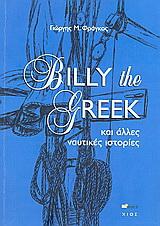 Billy the Greek και άλλες ναυτικές ιστορίες