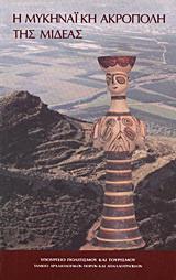 Η μυκηναϊκή Ακρόπολη της Μιδέας