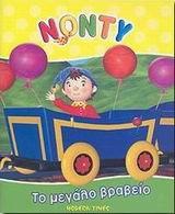 Νόντυ: Το μεγάλο βραβείο