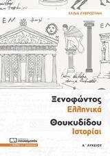 Ξενοφώντος Ελληνικά Θουκυδίδου Ιστορίαι Α΄ λυκείου