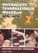 Λειτουργίες ξενοδοχειακών μονάδων