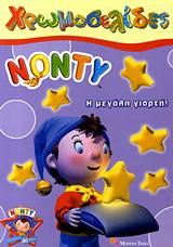 Νόντυ: Η μεγάλη γιορτή