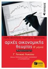 Αρχές Οικονομικής Θεωρίας Γ΄ Γενικού Λυκείου  - 2ο Μέρος (Μακροοικονομία)