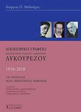 Δικηγορικό γραφείο Κωνσταντίνου - Παυσανία - Αλέξανδρου Λυκουρέζου