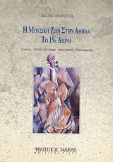 Η μουσική ζωή στην Αθήνα το 19ο αιώνα