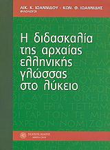 Η διδασκαλία της αρχαίας ελληνικής γλώσσας στο λύκειο
