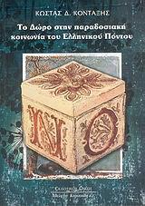 Το δώρο στην παραδοσιακή κοινωνία του Ελληνικού Πόντου