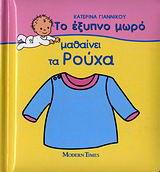 Το έξυπνο μωρό μαθαίνει τα ρούχα