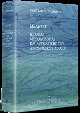 Μελέτες ιστορίας, μεθοδολογίας και δογματικής του δικονομικού δικαίου