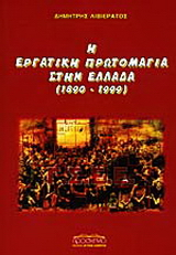Η εργατική πρωτομαγιά στην Ελλάδα