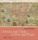 Greeks and Turks in War and Peace