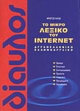 Το μικρό λεξικό του Internet