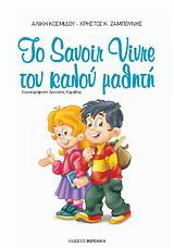 Το Savoir Vivre του καλού μαθητή