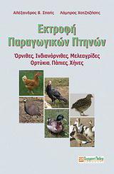 Εκτροφή παραγωγικών πτηνών