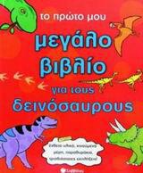 Το πρώτο μου μεγάλο βιβλίο για τους δεινόσαυρους
