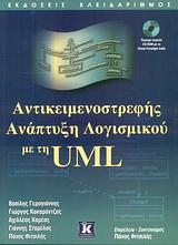 Αντικειμενοστρεφής ανάπτυξη λογισμικού με τη UML