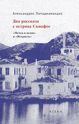 Два рассказа с острова Скиафос