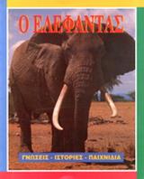 Ο ελέφαντας