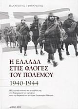 Η Ελλάδα στις φλόγες του πολέμου 1940-1944