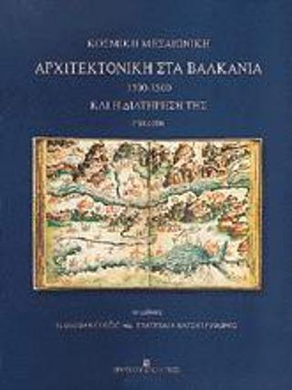 Κοσμική μεσαιωνική αρχιτεκτονική στα Βαλκάνια 1300-1500 και η διατήρησή της