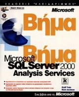 Microsoft SQL Server 2000 analysis services