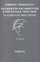 Εκπαίδευση και ανάπτυξη στην Ελλάδα 1948-1985: Το ασύμπτωτο μιας σχέσης