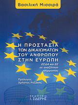 Η προστασία των δικαιωμάτων του ανθρώπου στην Ευρώπη