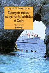 Νοσταλγικός περίπατος στο νησί των δύο Αλεξάνδρων τη Σκιάθο