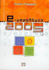 e-μερολόγιο 2005